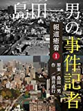 島田一男の「事件記者」 報道癒着 第1章 リメイク版 事件記者