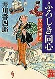 ふろしき同心 (実業之日本社文庫)