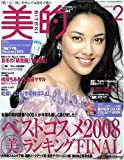 BITEKI (美的) 2009年 02月号 [雑誌]