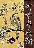 竹中半兵衛(上)