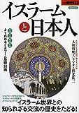 別冊歴史REALイスラームと日本人 (洋泉社MOOK 別冊歴史REAL)