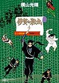 伊賀の影丸(4) 七つの影法師 限定版BOX (復刻名作漫画シリーズ)