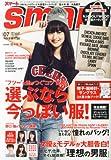 smart (スマート) 2014年 07月号 [雑誌]