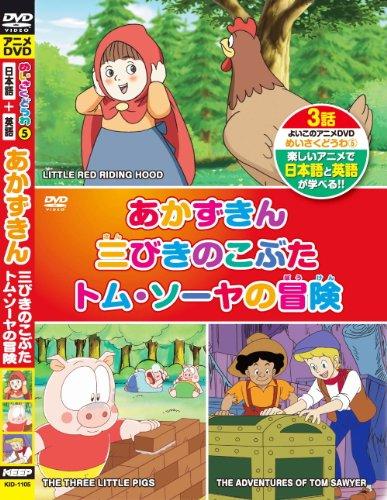 めいさくどうわ 5 あかずきん 三びきのこぶた トム・ソーヤの冒険 日本語+英語 KID-1105 [DVD]