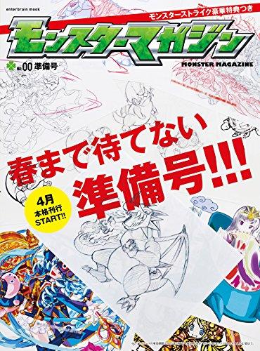 モンスターマガジン No.00 準備号 (エンターブレインムック)