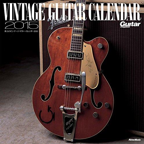 珠玉のビンテージ・ギター・カレンダー2015年版 (壁掛け版) ([カレンダー])