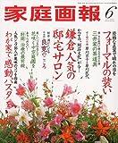 家庭画報 2009年 06月号 [雑誌]