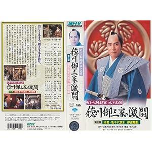 天下の副将軍水戸光圀 徳川御三家の激闘 6巻セット [VHS]
