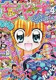 ちゃお 2011年 04月号 [雑誌]