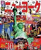 るるぶニューヨーク(2014年版) (るるぶ情報版(海外))
