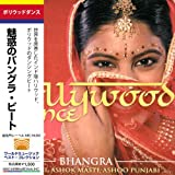 ボリウッドダンス / 魅惑のバングラ・ビート [日本語帯付輸入盤] (Bollywood Dance - Bhangra - Jasbir Jassi, Ashok Masti, Ashoo Punjabi ...) [Import CD with Japanese belt]