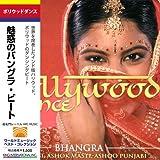 ボリウッドダンス / 魅惑のバングラ・ビート [日本語帯付輸入盤] (Bollywood Dance - Bhangra - Jasbir Jassi, Ashok Masti, Ashoo Punjabi ...)