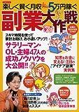 楽しく賢く月収プラス5万円稼ぐ 副業大作戦 (洋泉社MOOK)