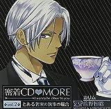 「密着CD MORE」vol.2~とある名家の執事の場合~