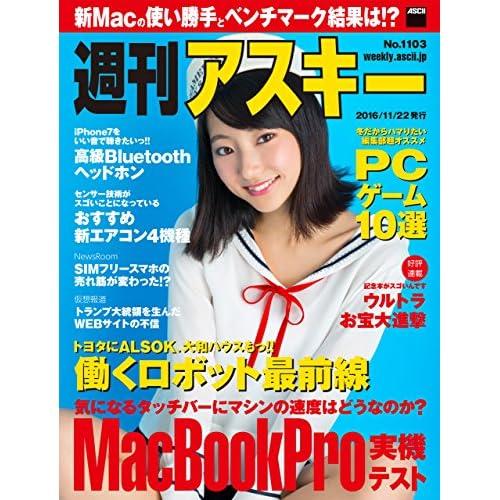 週刊アスキー No.1103 (2016年11月22日発行)<週刊アスキー> [雑誌]