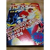 キューティーハニー―超人アンドロイドキューティーハニー誕生 (Chuko コミック Lite 8)