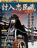 季刊 ウォーゲーム日本史 第4号 討入忠臣蔵(ゲーム付)