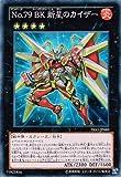 遊戯王カード No.79 BK 新星のカイザー(スーパー)/プライマル・オリジン(PRIO)