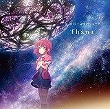 fhana「星屑のインターリュード」