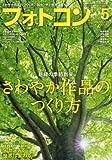 フォトコン 2012年 05月号 [雑誌]