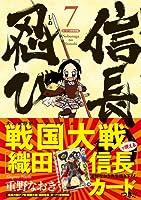 信長の忍び 戦国大戦「織田信長」カードつき特別版 7 (ジェッツコミックス)