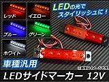 AP LEDサイドマーカー 12V 長方形 片側6連 汎用 レッド AP-LL004-RD 1セット(2個)