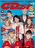 CD&DLでーた 2012年 6月号 [雑誌]