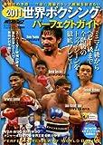 世界ボクシングパーフェクトガイド 2011―全17階級のトップ戦線を総ざらい (B・B MOOK 721 スポーツシリーズ NO. 592)