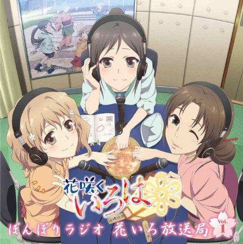 ラジオCD「ぼんぼりラジオ 花いろ放送局」Vol.1 【初回生産限定仕様】