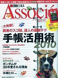 日経ビジネス Associe (アソシエ) 2009年 11/3号