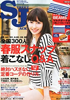 street Jack (ストリートジャック) 2012年 06月号 [雑誌]