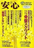 安心 2008年 10月号 [雑誌]