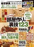 【完全ガイドシリーズ029】格安家具完全ガイド (100%ムックシリーズ)