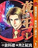 夜王【期間限定無料】 1 (ヤングジャンプコミックスDIGITAL)