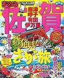 まっぷる佐賀 唐津・呼子・有田・伊万里 (マップルマガジン)