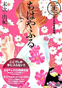 DVD付き ちはやふる(22)限定版 (Be・Loveコミックス)
