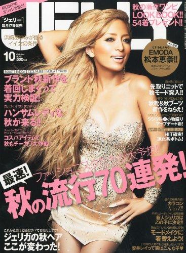 JELLY(ジェリー) 2012年 10月号 [雑誌]