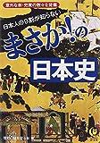 日本人の9割が知らない まさか!の日本史: 意外な新・史実の数々を発掘―― (KAWADE夢文庫)