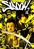 SIDOOH 9―士道 (ヤングジャンプコミックス)