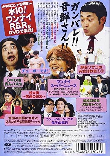 水10!ワンナイR&R vol.18 [DVD]...
