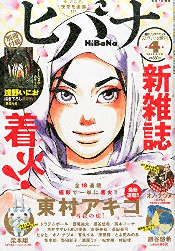 「ヒバナ」1号 2015年 4/10 号 : ビッグコミックスピリッツ 増刊