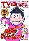 TVBros(テレビブロス) 2016年 2/27 号 [雑誌]