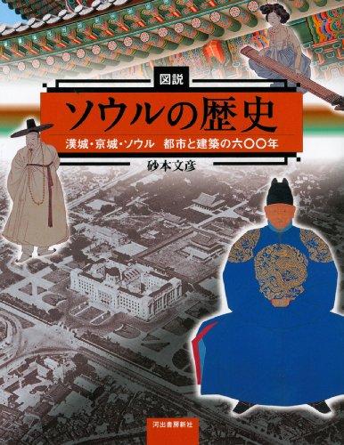 図説 ソウルの歴史-----漢城・京城・ソウル 都市と建築の六〇〇年 (ふくろうの本/世界の歴史)