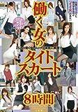 働く女のタイトスカート2枚組8時間 [DVD]