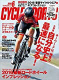 CYCLE SPORTS (サイクルスポーツ) 2016年 6月号 [雑誌]