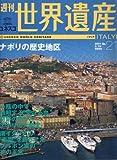 週刊ユネスコ世界遺産 No.21 (【イタリア】 ナポリの歴史地区)