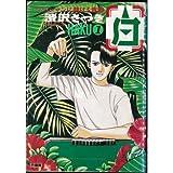 白-HAKU- 全4巻完結 (近代麻雀コミックス) [マーケットプレイス コミックセット]