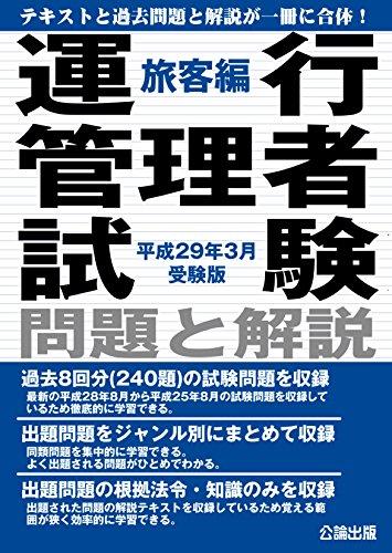 運行管理者試験 問題と解説 旅客編 平成29年3月受験版