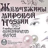 img - for Zhemchuzhiny mirovoy poezii v perevodakh poetov Serebryanogo veka book / textbook / text book