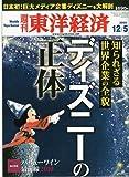 週刊 東洋経済 2009年 12/5号 [雑誌]